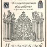003 каталог царскосельской выстчб.