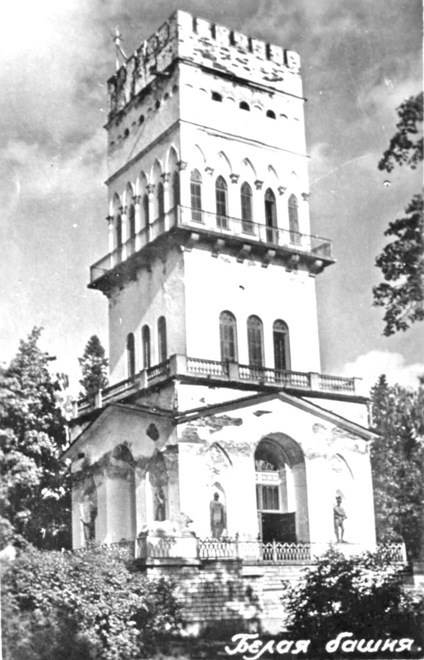 Фото 001. Белая башня перед войной.Издание Союзфото, Ленинград. 1935 г